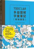 TOEIC L&R多益圖解字彙筆記 [新制題型]:專攻800高頻單字,第一次考多益就突破6..