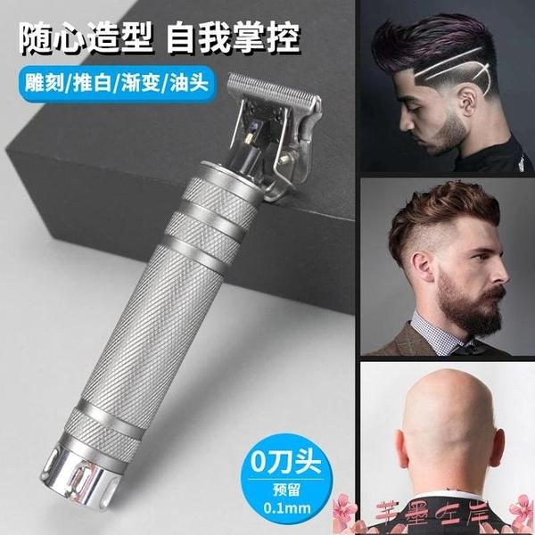 理髮器T9油頭電推剪發廊專用電動理發器專業0刀頭修邊雕刻痕光頭小推子 芊墨 618大促