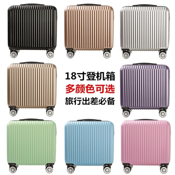 18吋拉桿箱女登機箱萬向輪小清新旅行箱迷你橫款男20吋小型行李箱