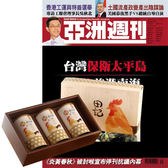 《亞洲週刊》1年51期 贈 田記純雞肉酥禮盒(200g/3罐入)