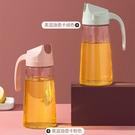日式玻璃油壺裝油倒油防漏廚房家用自動開合大容量醬油醋油罐油瓶 1995生活雜貨