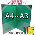 7折 HFPWP 塑膠防水西式卷宗燙金+2個四角袋+2個護角  環保無毒 台灣製 E755-10(10入)