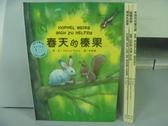 【書寶二手書T3/少年童書_PPK】春天的榛果_米西的快樂花園_溫暖的家_寶弟的風箏_共4本合售