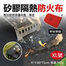 攝彩@矽膠隔熱防火布-XL號 防火地墊 防火墊 阻燃布 戶外露營阻燃墊