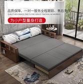 沙發床小戶型可摺疊單雙人多功能客廳陽台實木坐臥儲物沙發床兩用 MKS宜品居家