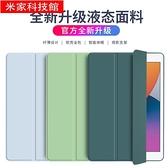 iPad保護套 適用2021新款iPad保護套mini5蘋果air3/2全包軟2020 pro11防摔9.7寸2021平板電腦10.2寸10.5 米家