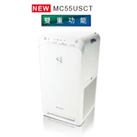 結帳現折 DAIKIN 大金 閃流空氣清淨機 MC55USCT 12.5坪