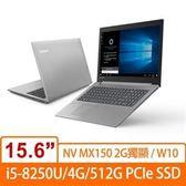 【綠蔭-免運】Lenovo IdeaPad 330 81DE026XTW 15.6吋筆記型電腦(二年保)