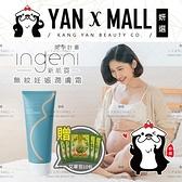 贈-艾草包|ingeni 新肌霓 美孕計畫 - 無紋妊娠潤膚霜 150ml【妍選】