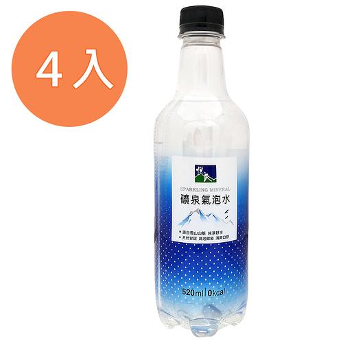 悅氏礦泉氣泡水520ml(4入)/組【康鄰超市】