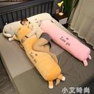 倉鼠公仔毛絨玩具陪你睡覺懶人夾腿抱枕女孩床上長條枕玩偶布娃娃 小艾新品