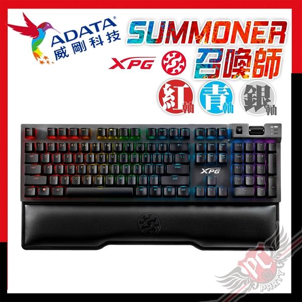 [ PCPARTY ] ADATA 威剛 XPG SUMMONER 召喚師 機械式鍵盤