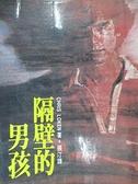 【書寶二手書T5/翻譯小說_ANF】隔壁的男孩_Chris Loken