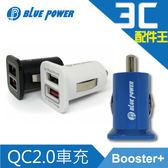 【加購品】BLUE POWER Booster+ QC2.0車載充電器 車充 雙輸出 快速充電
