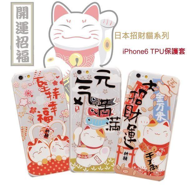 【現貨】日本招財貓 iPhone 6 4.7吋 超薄 TPU 浮雕彩繪保護殼 手機殼