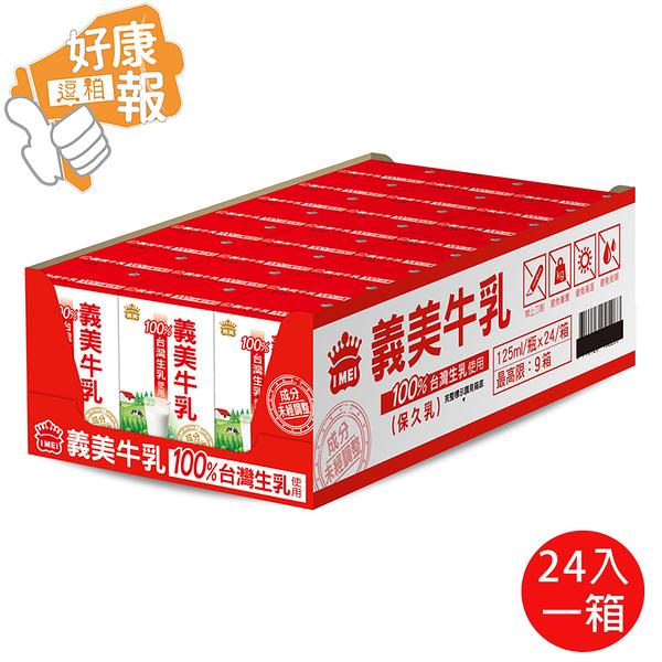 義美保久乳【E0054】100%生乳製造 牛乳保久乳 保久乳 義美牛乳 牛乳 健康牛乳 牛奶