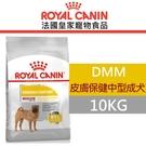 ◆MIX米克斯◆ROYAL CANIN法國皇家.敏感保健犬系列【DMM皮膚保健中型成犬】10公斤