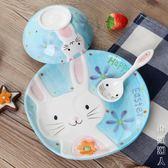 兒童碗筷套裝兔子寶寶碗勺陶瓷餐具可愛卡通新生嬰兒輔食碗學生 街頭潮人