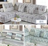 歐式全棉沙發墊布藝現代簡約沙發套罩全包萬能套全蓋坐墊四季通用 居樂坊生活館