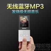 銳族X18 帶無線藍牙版 MP3 MP4播放器 迷你學生隨身聽 有屏 插卡【萊爾富免運】