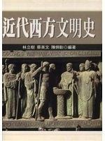 二手書博民逛書店 《近代西方文明史》 R2Y ISBN:9571128775│林立樹、蔡英文、陳炯彰編著