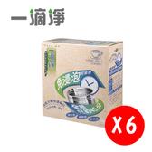 【一滴淨】一滴淨 免浸泡省時洗衣槽劑 200g 2入 6盒組