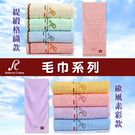【衣襪酷】Roberta Colum 緹緞格織 歐風素彩 毛巾 純棉 台灣製 諾貝達卡文