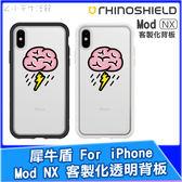 犀牛盾 Mod NX 客製化透明背板 iPhone ixs max ixr ix i8 i7 背板 Brainstorm