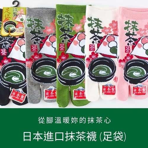 【抹茶控必備】日本進口抹茶襪 (足袋) - 女用/保暖/舒適/木屐、夾腳拖的好伴侶