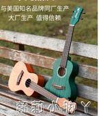 AJIMA尤克裏裏小吉他初學者男兒童學生23寸成人女小小鳳烏克麗麗 NMS蘿莉小腳丫