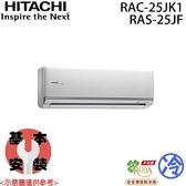 【HITACHI日立】3-4坪 變頻分離式單冷冷氣 RAC-25JK1 / RAS-25JF 免運費 送基本安裝