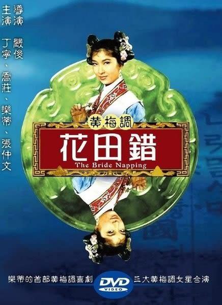 黃梅調 花田錯 DVD  (購潮8)