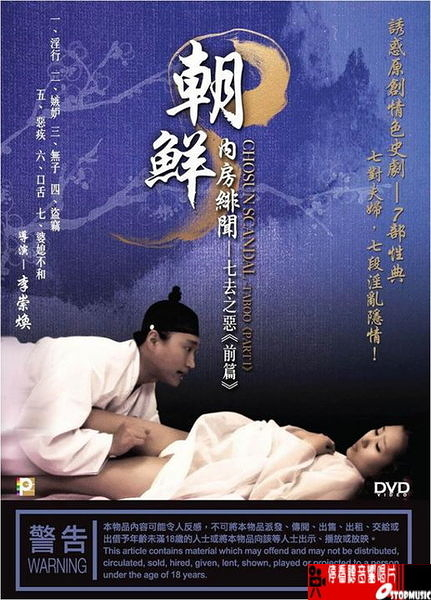 【停看聽音響唱片】【DVD】朝鮮內房緋聞-七去之惡《前篇》