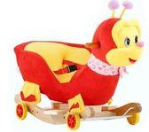 小蜜蜂帶音樂嬰兒木馬搖搖車兩用男孩兒童玩具搖馬搖椅1周歲交換禮物【全館88折起】
