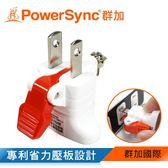 群加 Powersync 2P省力型轉接插頭(PWA-GE321)