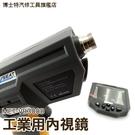 【工業電子內視鏡】工業管道檢測內視鏡 工業內視鏡 蛇管錄影機 管道攝影機 1米/8.5 VB300B