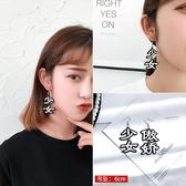 韓國個性耳墜氣質女耳釘網紅耳環長款新款潮 高級感小眾耳飾Ps:傲嬌少女