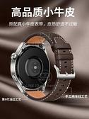 適合表盘46mm華為gt2表帶華為gt2pro手表帶watch3真皮gt手表表帶watch2pro【輕派工作室】
