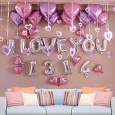 婚房布置結婚用品婚慶浪漫婚禮求婚鋁膜字母氣球結婚牆婚房裝飾品   晴光小語