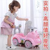 兒童扭扭車帶音樂男女寶寶滑行車搖擺玩具妞妞車 1-3歲嬰幼溜溜車 父親節搶購igo