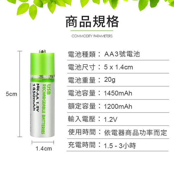 【USB電池3號電池】3號電池 重複使用 環保電池 三號電池 AA電池 USB充電電池 電池 充電電池