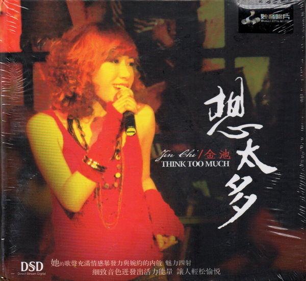停看聽音響唱片】【CD】金池:想太多