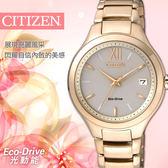 CITIZEN EO1163-57P 光動能女錶 熱賣中!