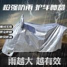機車車罩 電動車遮雨罩自行車套防雨防曬機車罩電車車衣遮陽保護套防塵獨家流行館