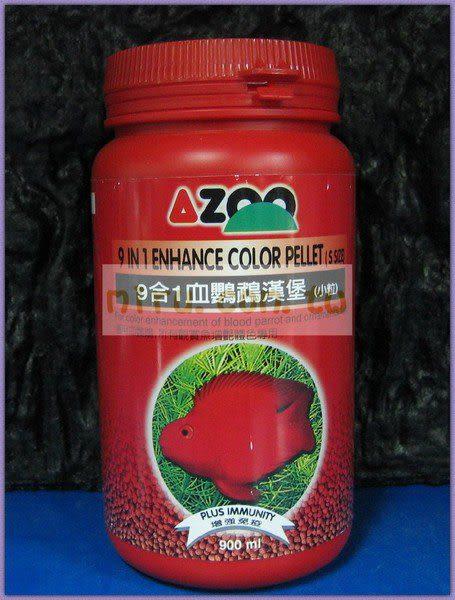 【西高地水族坊】AZOO愛族 9合一血鸚鵡漢堡330ml(小粒、中粒)