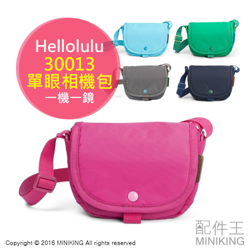 【配件王】現貨 公司貨 Hellolulu Casey 30013 單眼 1機1鏡 數位輕便相機包 側背包 GF8