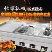 平扒爐多功能油炸鍋組合爐一體機鐵板燒煤氣商用手抓餅機器燃氣