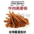 PetLand寵物樂園《DOGWANG》真食愛犬肉零食-牛肉燕麥條/狗零食