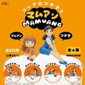 全套4款【日本正版】杯緣子 芒姆安妹妹 杯緣裝飾 扭蛋 轉蛋 杯緣子女孩 KITAN 奇譚 - 300298