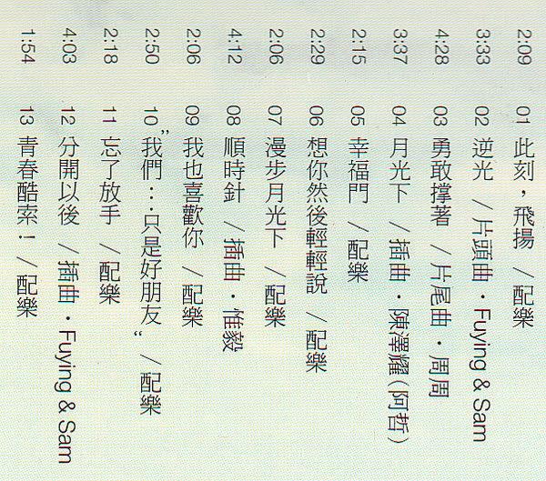 逆光青春 OST 電視原聲帶CD (購潮8)